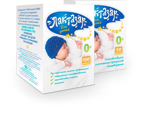 Лактазар. 50 и 100 капсул. Натуральное средство против колик у новорожденных. Упаковка