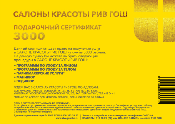 Изображение - Сколько действует подарочная карта рив гош Riv-gosh-podarochnyj-sertifikat-srok-godnosti0