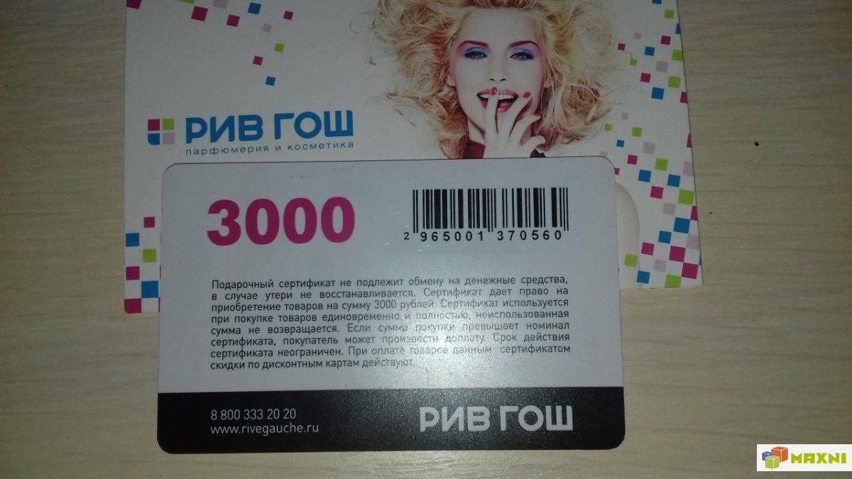 Изображение - Сколько действует подарочная карта рив гош Riv-gosh-podarochnyj-sertifikat-srok-godnosti1