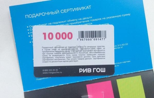 Изображение - Сколько действует подарочная карта рив гош Riv-gosh-podarochnyj-sertifikat-srok-godnosti4
