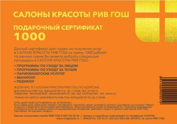 Изображение - Сколько действует подарочная карта рив гош Riv-gosh-podarochnyj-sertifikat-srok-godnosti5-360x254
