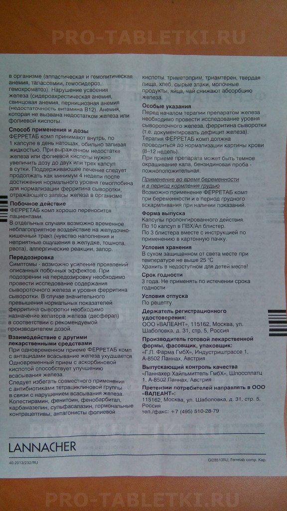 Инструкция по применению капсул Ферретаб