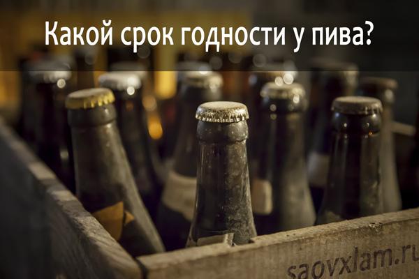 Срок хранения пива — Хочу знать